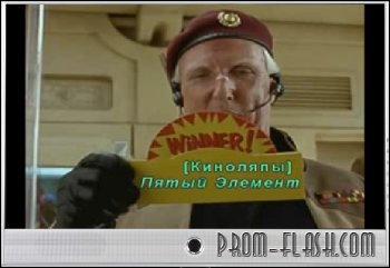 5 Элемент (The Fifth Element)